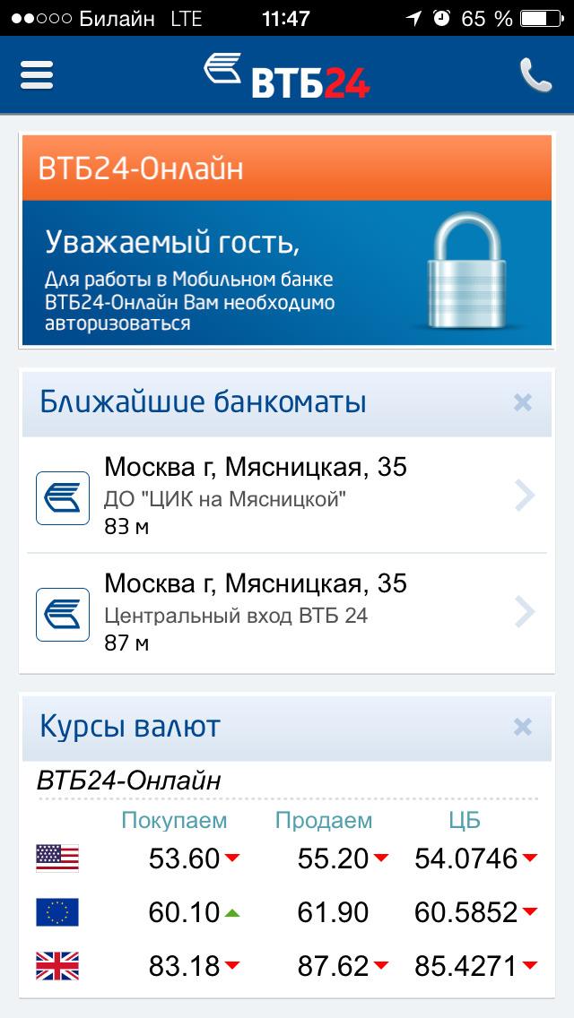 Как сделать мобильный банк на втб