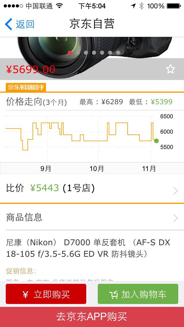 京东优惠券 Screenshot