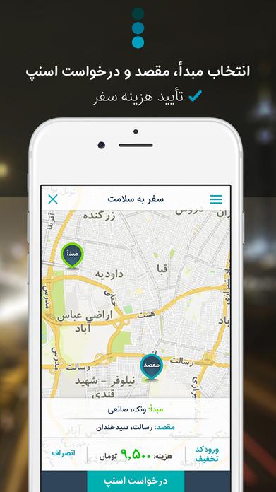 اسنپ Snapp درخواست خودرو با موبایل Screenshot