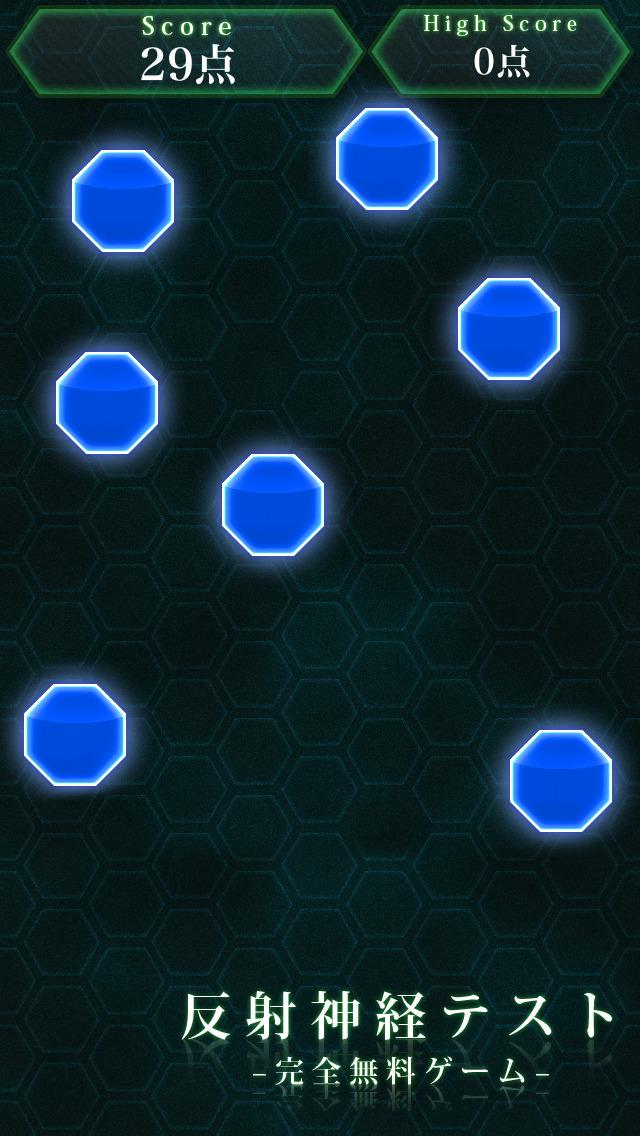 【反射神経テスト】-完全無料ゲーム- iPhone最新人気アプリ ...