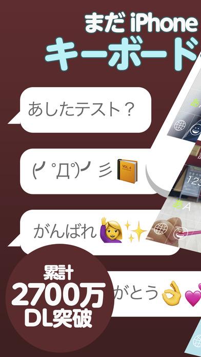 iphone キーボード 背景 simeji 以外