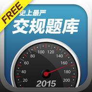 【免费】2015年最新交规题库(含科目一、科目二,视频教程)