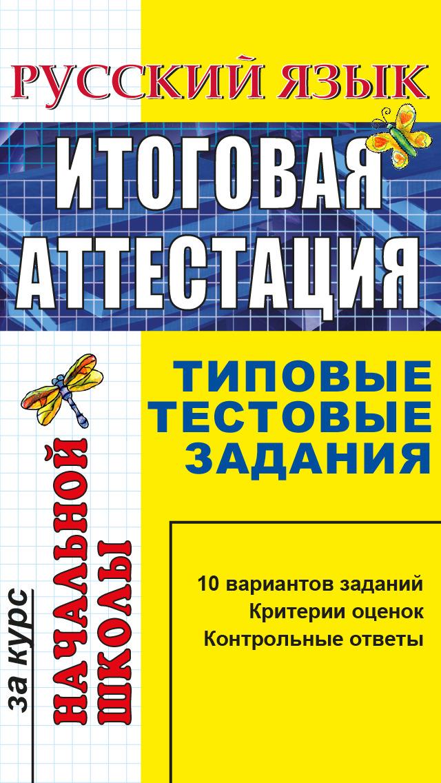 гдз по русскому языку итоговая аттестация т.т.з. начальной школы и.в.щеглова