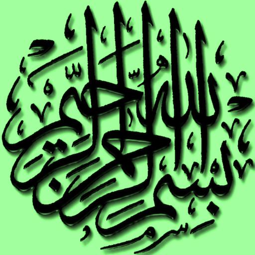 Listen The Holy Quran ( Koran ) - Arabic Recitation of All