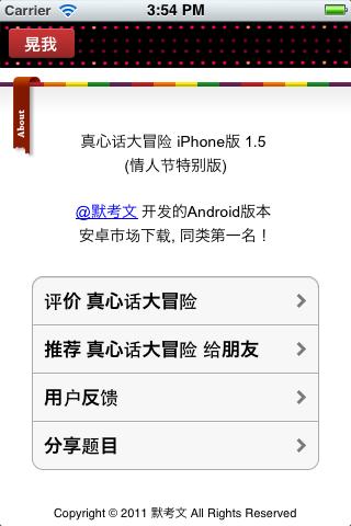 真心话大冒险 Screenshot