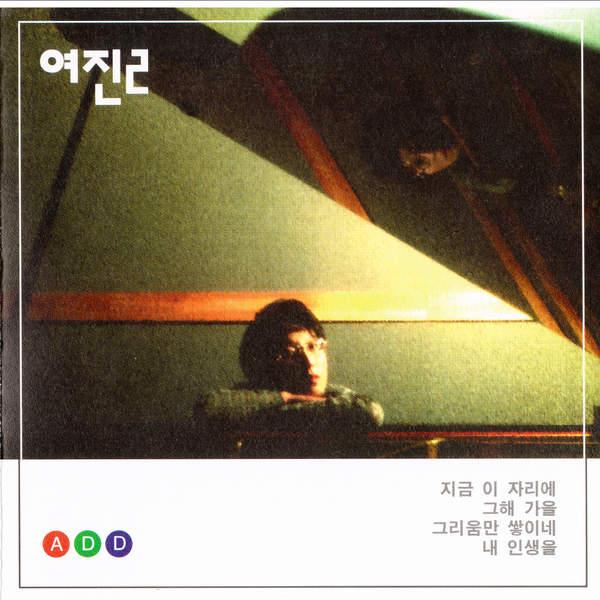 Yeo Jin – Yeo Jin, Vol. 2- Remastering