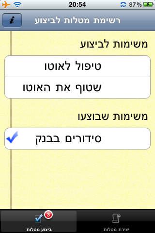 לך תעשה Screenshot 1