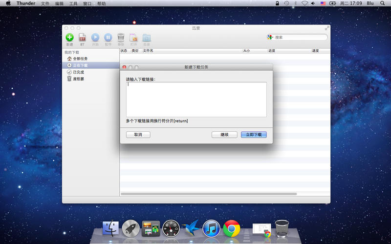 迅雷 Thunder for Mac