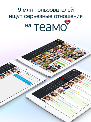teamo бесплатный сайт знакомств для серьезных отношений