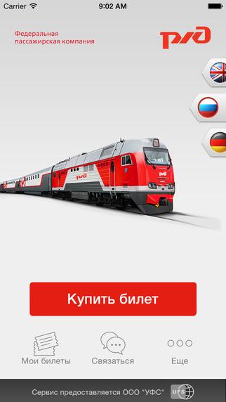 ЖД билеты – расписание и покупка железнодорожных билетов на поезд ...