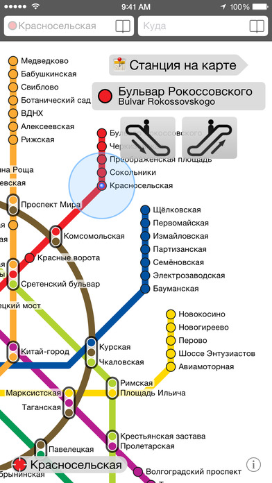 Метрополитен Screenshot