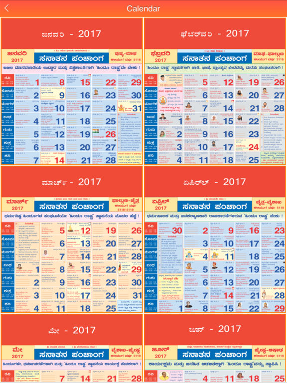 App Shopper Kannada Calendar 2017 Productivity