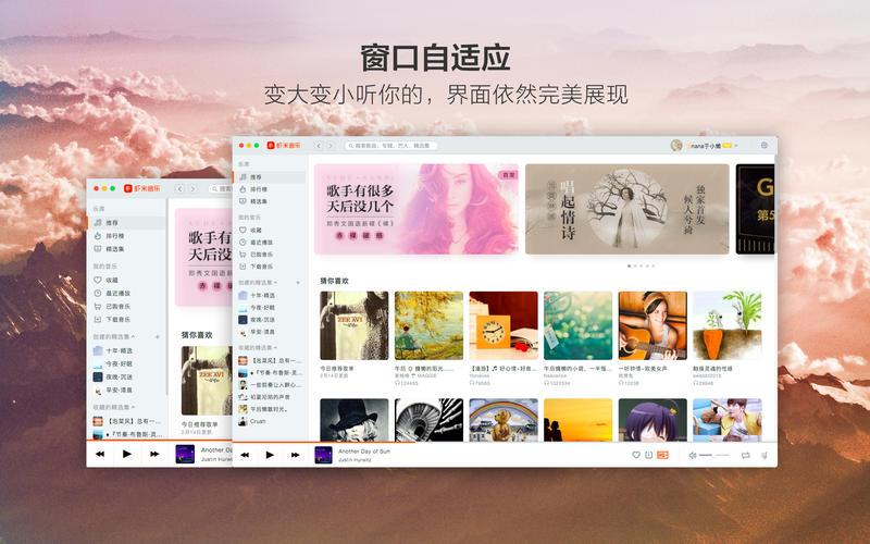 蝦米音樂 for Mac