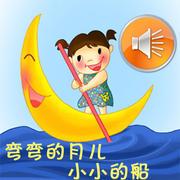 有声童谣(生活篇)- for iPad
