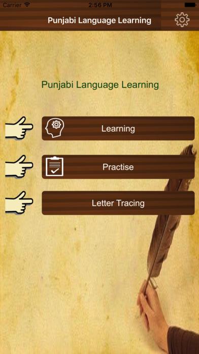 Images of Punjabi Language Software - #rock-cafe