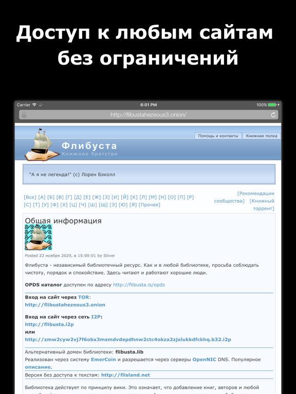 Через тор браузер вк hydraruzxpnew4af tor browser купить гидра