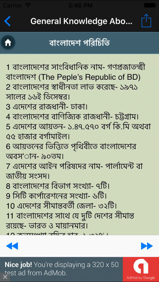 General Knowledge About Bangladesh and Around the World by Mahendra