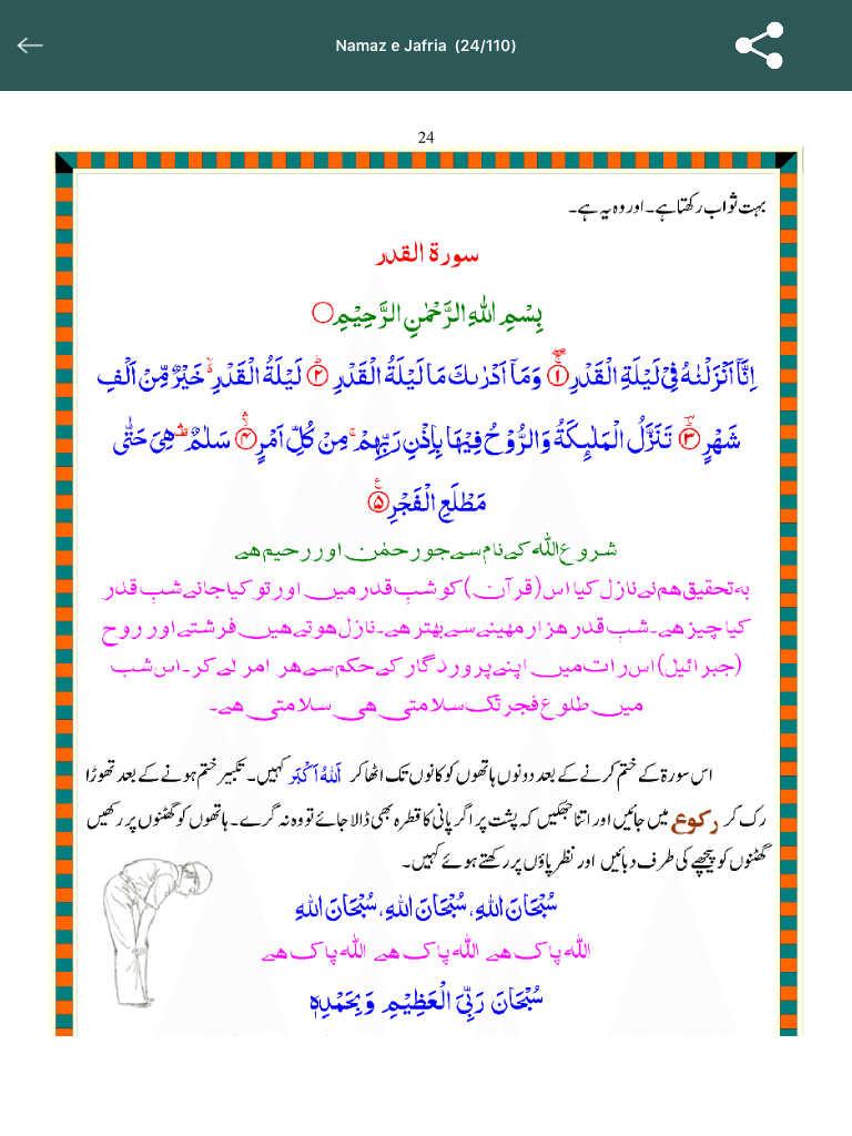 Shia namaz jafria in urdu