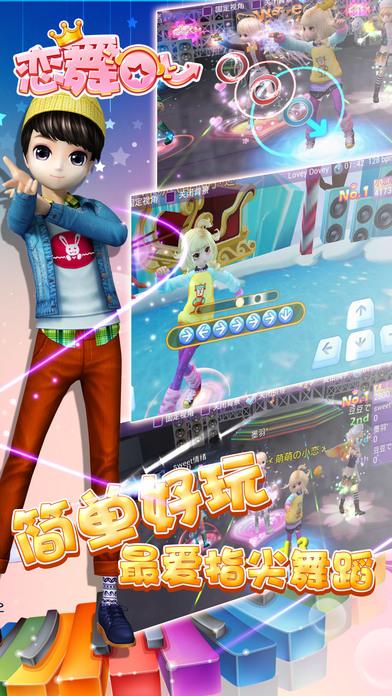 恋舞OL-星梦奇缘 Screenshot