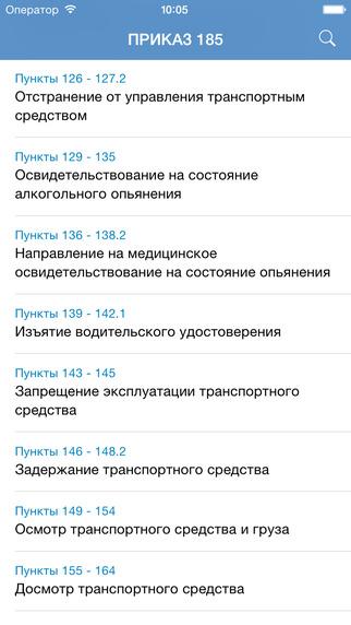 185 ПРИКАЗ ГИБДД 2016 СКАЧАТЬ БЕСПЛАТНО