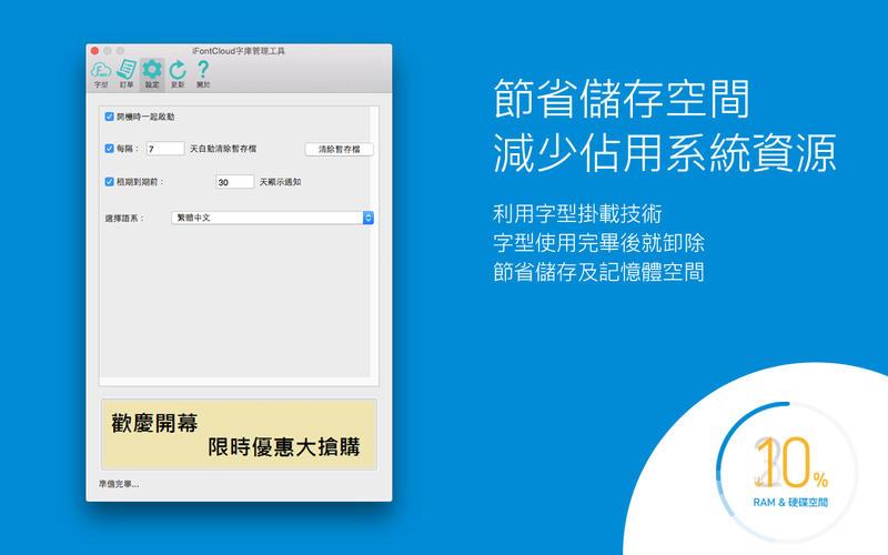 iFontCloud字庫管理工具 for Mac